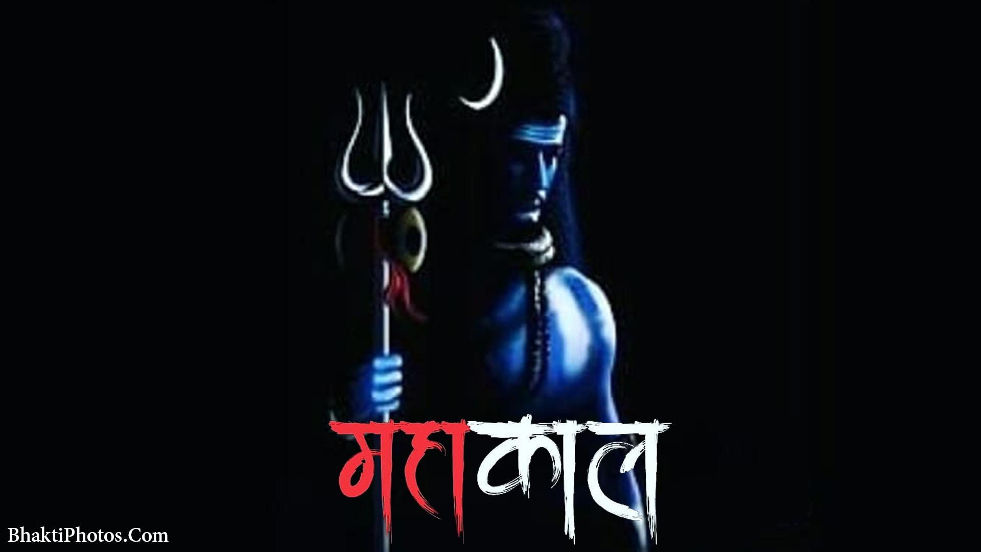 28 जय श र मह क ल images jai mahakal photo jai mahakal wallpaper jai mahakal image bhakti photos bhakti photos