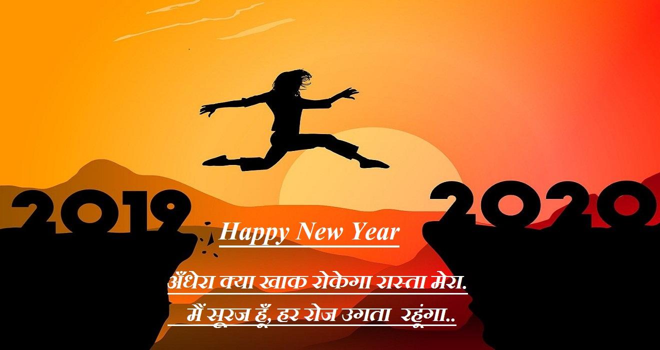 748 Badhai Happy New Year Images In Hindi 2021 Bhakti Photos